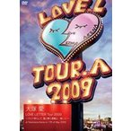 大塚愛/LOVE LETTER Tour 2009〜ライト照らして、愛と夢と感動と…笑いと!〜at Yokohama Arena on 17th of May 2009 DVD