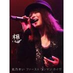 北乃きい/想 -ファースト ワンマン ライヴ-(初回生産限定) DVD