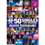 浜崎あゆみ/A 50 SINGLES 〜LIVE SELECTION〜 DVD