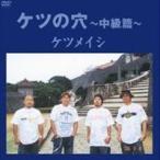 ケツメイシ/ケツの穴 〜中級篇〜 DVD