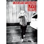吉田拓郎 LIVE 2012 DVD