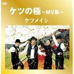 ケツメイシ/ケツの極 〜MV集〜 DVD