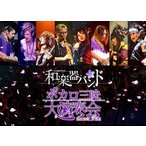 和楽器バンド/ボカロ三昧大演奏会 DVD
