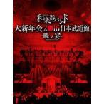 和楽器バンド 大新年会2016 日本武道館 -暁ノ宴-(CD2枚付) DVD