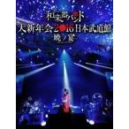 和楽器バンド 大新年会2016 日本武道館 -暁ノ宴- DVD