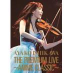 石川綾子/THE PREMIUM LIVE〜ANIME CLASSIC〜 DVD