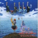 劇場版ワンピース エピソードオブアラバスタ 砂漠の王女と海賊たち サウンドトラックepisode CD