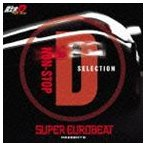 SUPER EUROBEAT presents 頭文字[イニシャル]D Fifth Stage NON-STOP D SELECTION CD