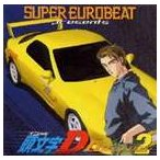 (オムニバス) スーパーユーロビート・プレゼンツ 頭文字D〜D・セレクション2〜 CD