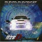 (オムニバス) スーパーユーロビート・プレゼンツ・頭文字D・セカンドステージ〜Dセレクション1〜 CD