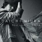 三浦大知/Your Love feat. KREVA(通常盤/CD+DVD) CD