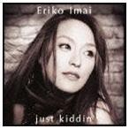 今井絵理子/just kiddin' CD