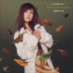 島谷ひとみ/いつの日にか… CD