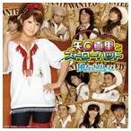 矢口真里とストローハット / 風をさがして(CD+DVD)