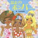 矢島美容室/はまぐりボンバー(CD+DVD) CD