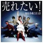 福原香織とRAB/売れたい!(CD+DVD) CD