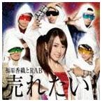 福原香織とRAB/売れたい!(スペシャルプライス盤) CD