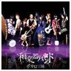 和楽器バンド/ボカロ三昧(CD+DVD) CD