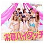 SUPER☆GiRLS / 常夏ハイタッチ [CD]