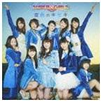 SUPER☆GiRLS/空色のキセキ CD