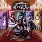 わーすた/完全なるアイドル(CD+Blu-ray(スマプラ対応)) CD