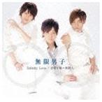 無限男子/Infinity Love/恋愛年齢∞無限大 CD