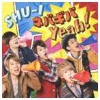 SHU-I/ネバギバ Yeah!(CD+DVD) CD