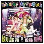 綾小路翔<愛愛傘>後藤真希 / Non stop love 夜露死苦!!(CD+DVD) [CD]