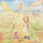 鈴木梨央 福島県双葉郡大熊町立大野小学校合唱部の皆さん/親と子の 花は咲く(CD+DVD) CD