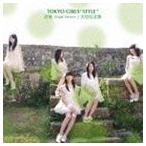 東京女子流/追憶 -Single Version-/大切な言葉(初回受注限定生産盤/CD+DVD ※おでかけムービー収録) CD