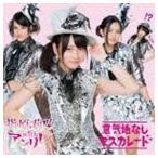 指原莉乃 with アンリレ / 意気地なしマスカレード(Type-A/CD+DVD/ジャケットA) [CD]