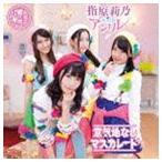 指原莉乃 with アンリレ / 意気地なしマスカレード(Type-C/CD+DVD/ジャケットC) [CD]
