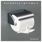 ケツメイシ/moyamoya/guruguru CD