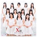 X21/明日への卒業(通常盤/CD+DVD) CD