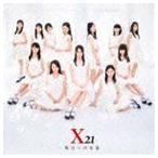 X21/明日への卒業(通常盤) CD