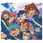 イナズマイレブンGOオールスターズ/僕たちの城(通常盤) CD