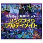 ダンボール戦機シリーズ ソングブック アルティメイト(2CD+DVD) CD