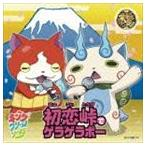 キング・クリームソーダ/初恋峠でゲラゲラポー/祭り囃子でゲラゲラポー(初回生産盤/CD+DVD) CD