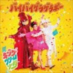 キング・クリームソーダ / バイバイゲラゲラポー(CD+DVD) [CD]
