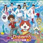Dream5/ようかい体操第二 CD