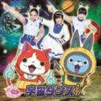 コトリ with ステッチバード/宇宙ダンス!(通常盤) CD