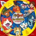 妖怪ウォッチ ミュージックベスト ファースト・シーズン(CD+2DVD) CD