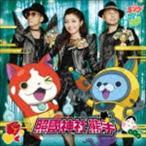 キング・クリームソーダ/照國神社の熊手 CD