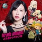 寺田真奈美/どん底からのカツ丼(通常盤) CD