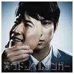 東京カランコロン/笑うドッペルゲンガー CD