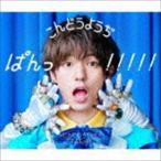 こんどうようぢ/ぱんっ!!!!!(通常ミュージック盤) CD