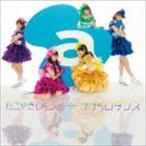 たこやきレインボー/ナナイロダンス(おおきに!盤) CD