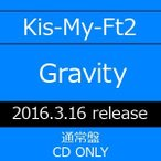 Kis-My-Ft2 / Gravity(通常盤) [CD]