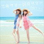 志田サマー新井サマー/灼熱サマー 〜SUMMER KING × SUMMER QUEEN〜 CD