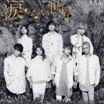 AAA/涙のない世界(CD+DVD) CD
